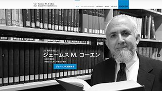 Cohen Legal Translations - Japanese to English Legal Document Translation